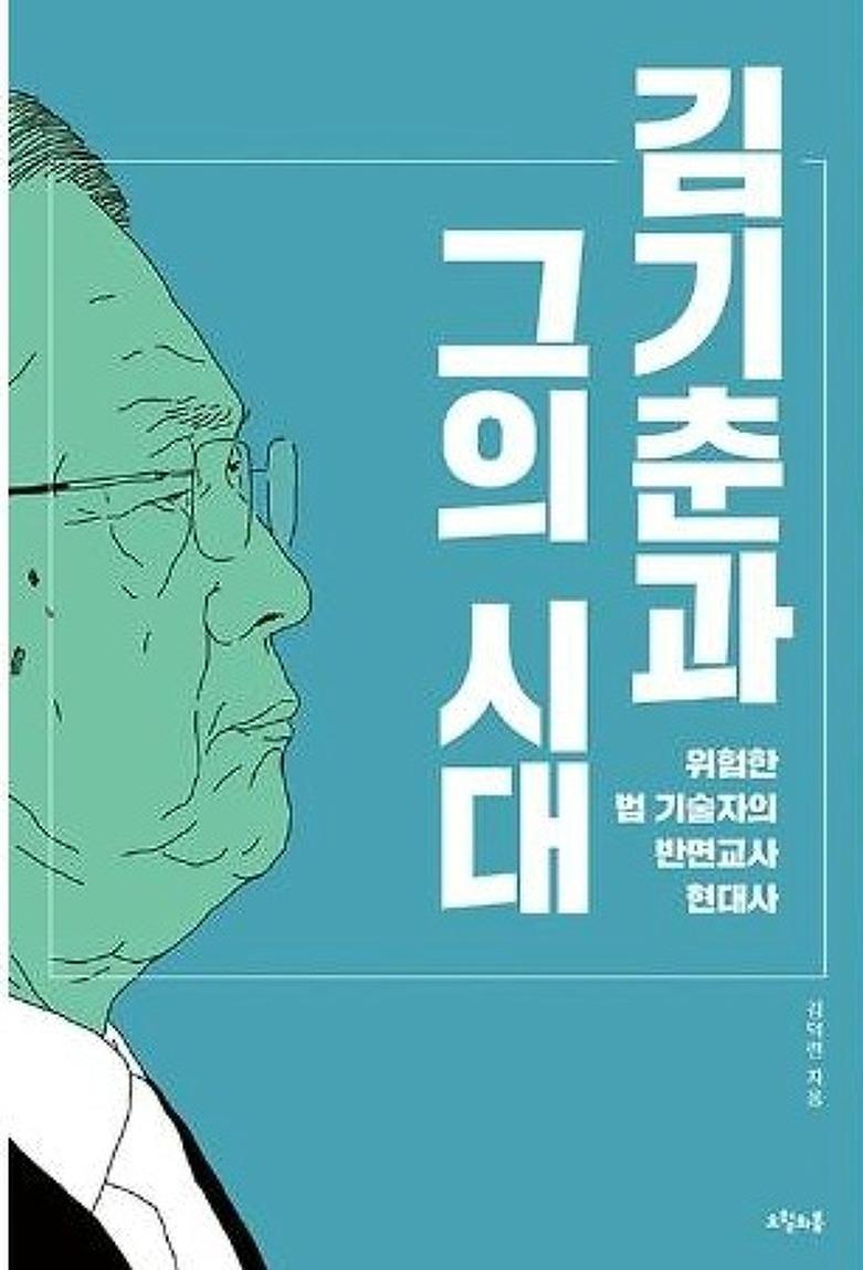 <김기춘과 그의시대> 적폐의 삶이 무엇인지, 적폐청산의 간절함을 쏘아올리다.