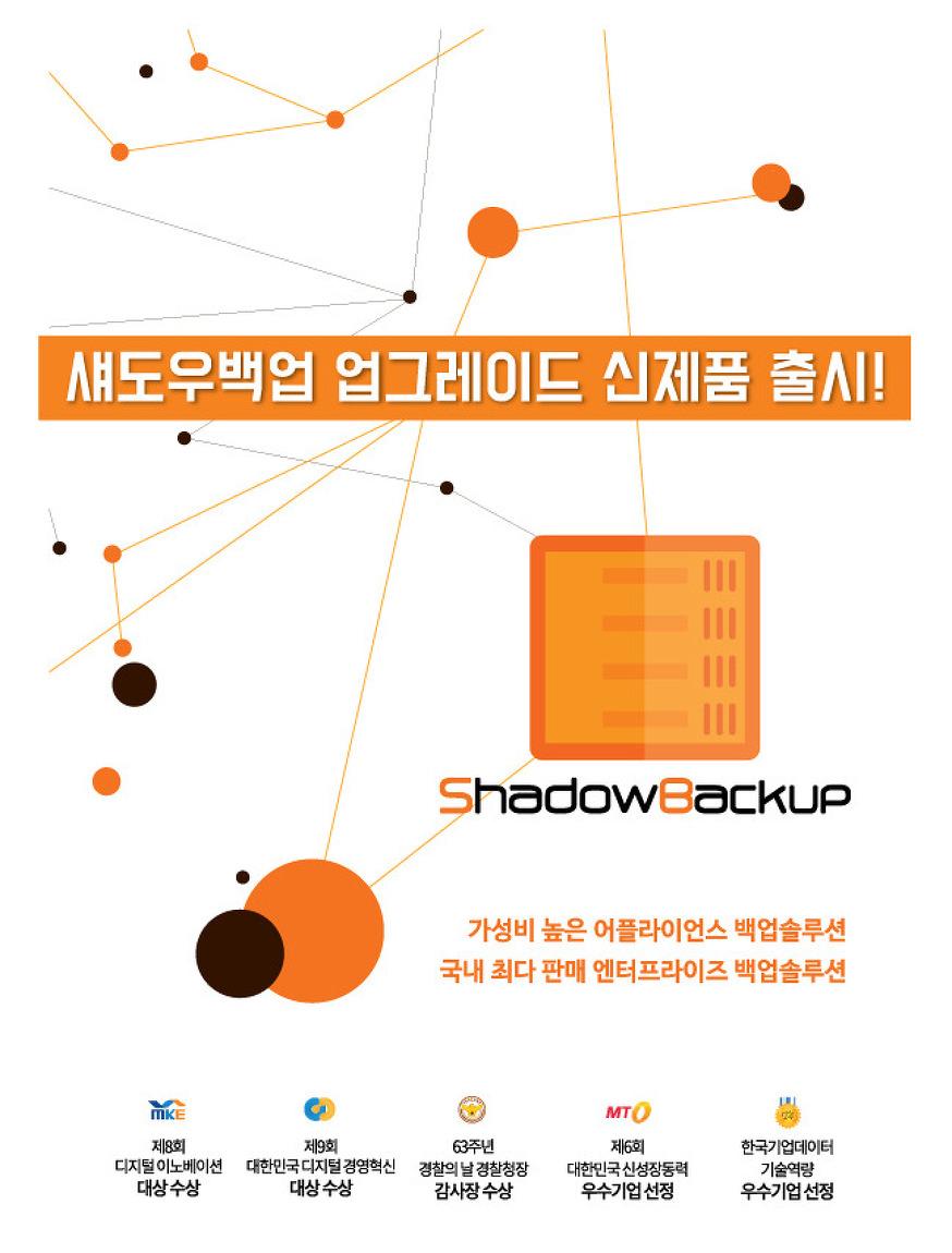 ShadowBackup(섀도우백업) 신제품 출시!
