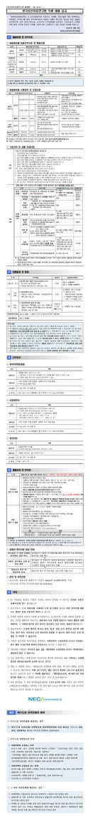 [채용정보] 2020년 제2차 한국보건의료연구원 직원채용 공고