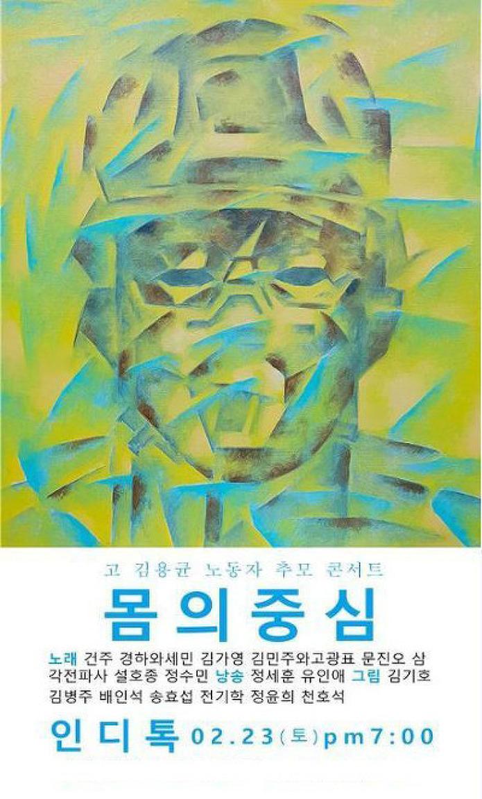 [리뷰] 고 김용균님 추모 앨범 '몸의 중심'