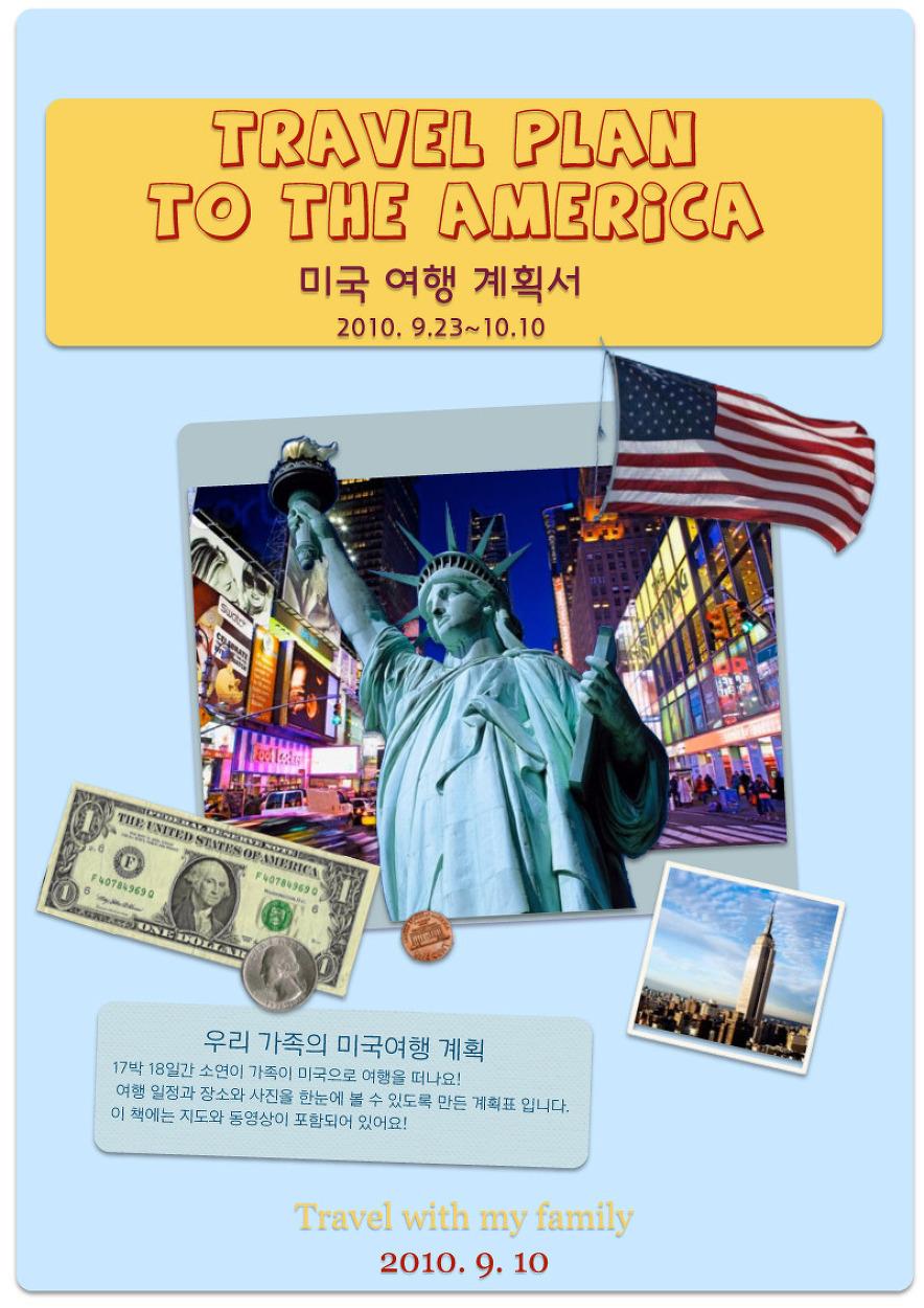미국 여행 계획서