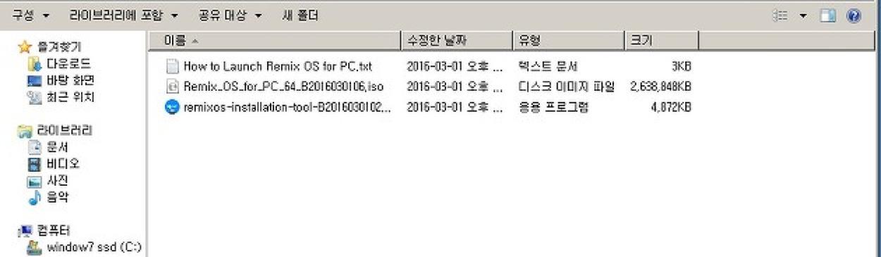 내 PC에 간편한 REMIX OS 설치!