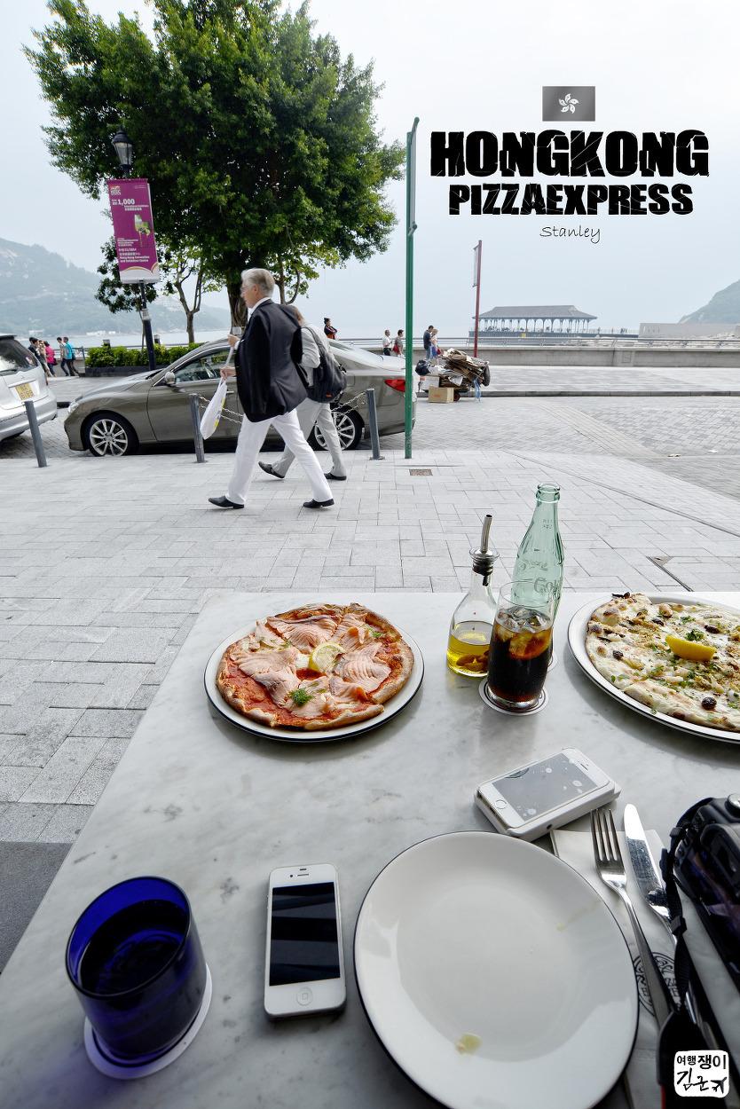 홍콩여행! 피자익스프레스(PizzaExpress) 스탠리(Stanley/赤柱)