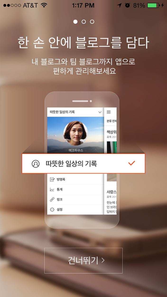 [아이폰앱] 티스토리앱 리뷰 / 티스토리 블로그 어플 리뷰