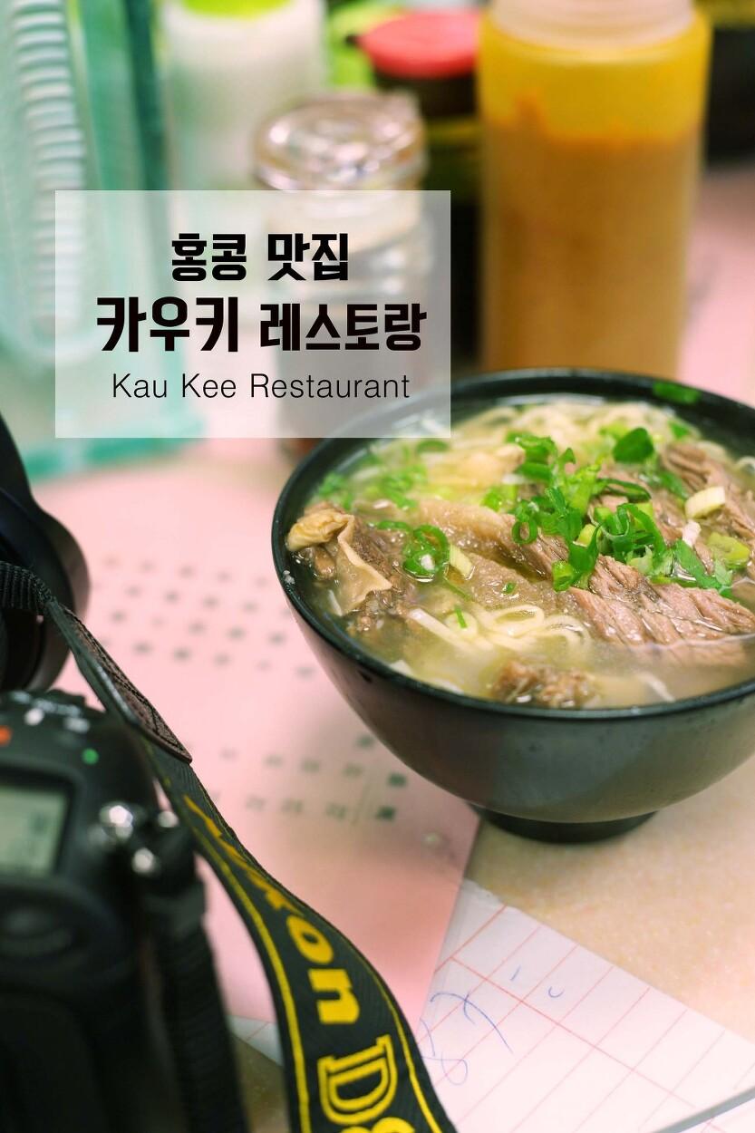 홍콩맛집! 카우키 레스토랑 (Kau Kee Restaurant)