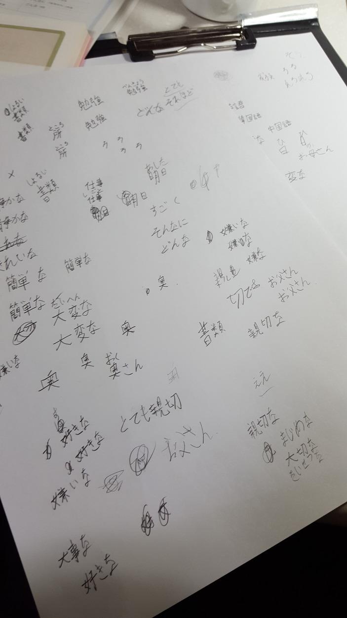1월 27일 일본어 공부