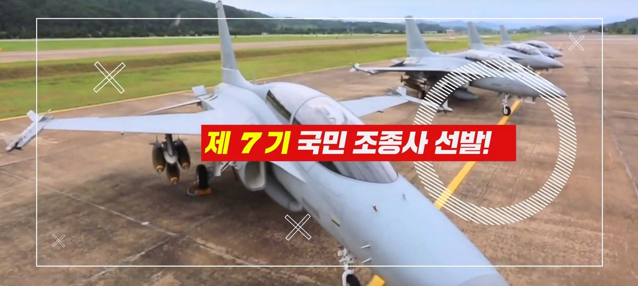 국민 조종사 7기 모집 스팟영상