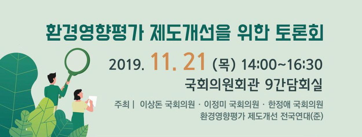 [토론회] '환경영향평가 제도개선을 위한 토론회' 개최