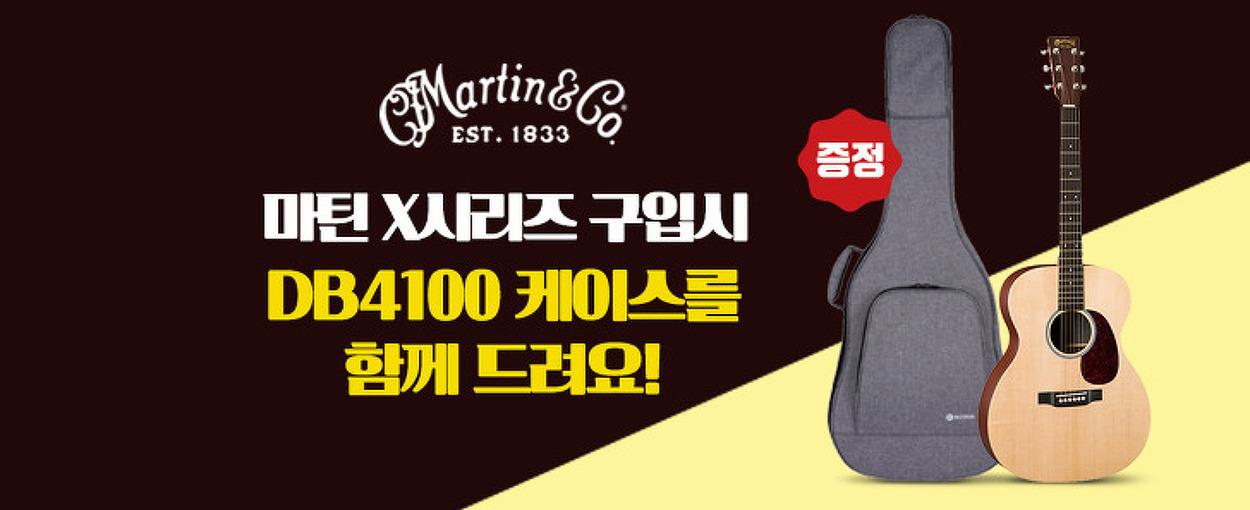 마틴 X시리즈를 구매시 DB4100 기타케이스를 함께드려요!