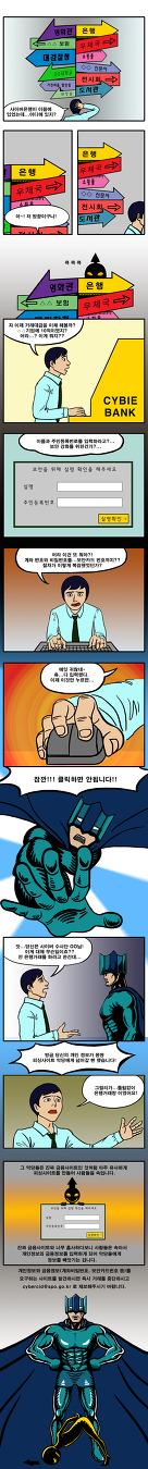 웹툰 5화 (피싱 & 파밍)