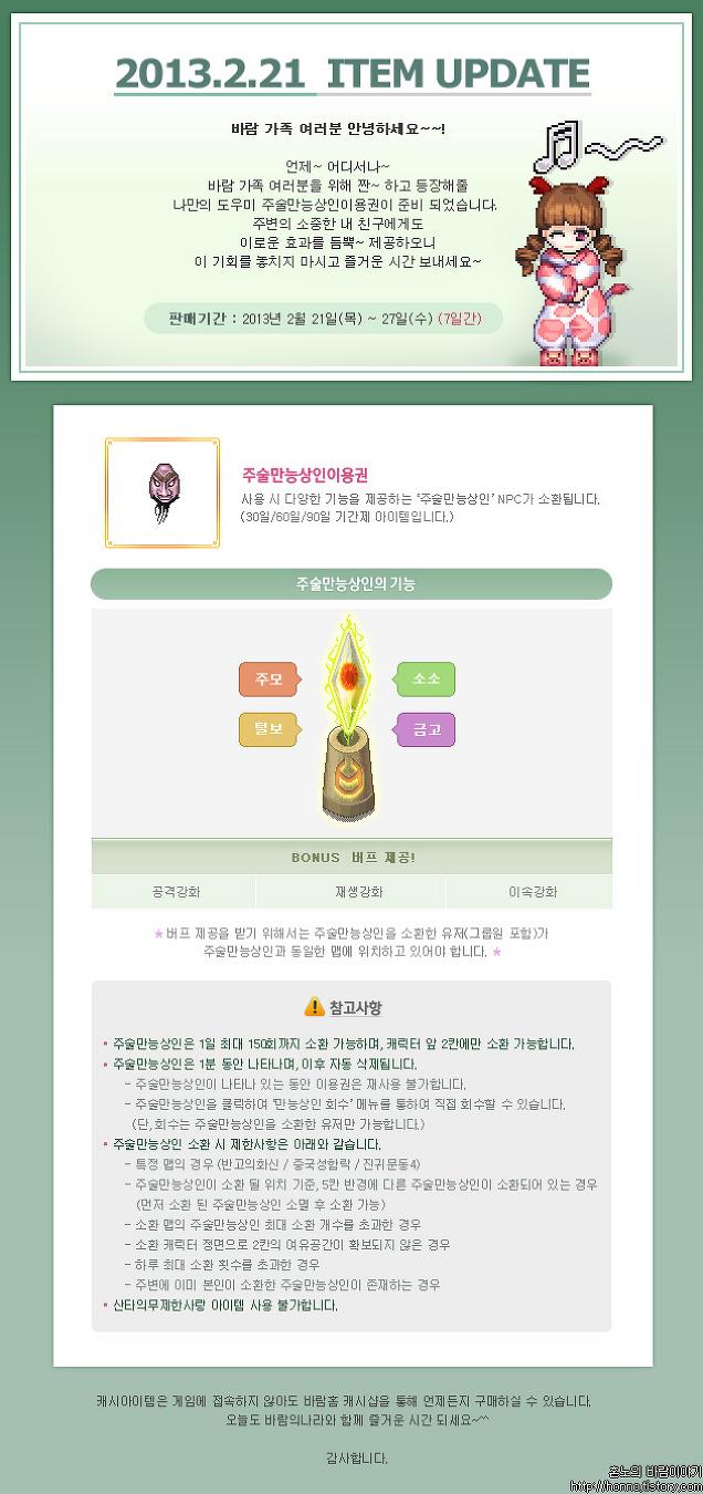 바람의나라 2월 21일(목) 캐시아이템 업데이트 (주술만능..