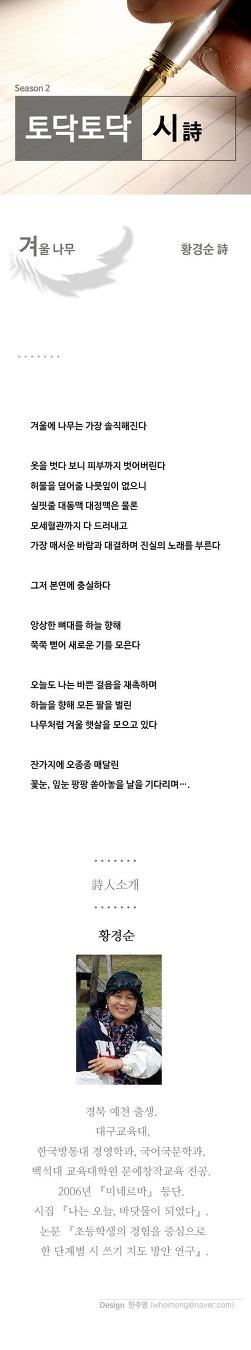 겨울나무/황경순/후아이엠인터넷신문/토닥토닥시 게재/2017년03월05일 00시01분