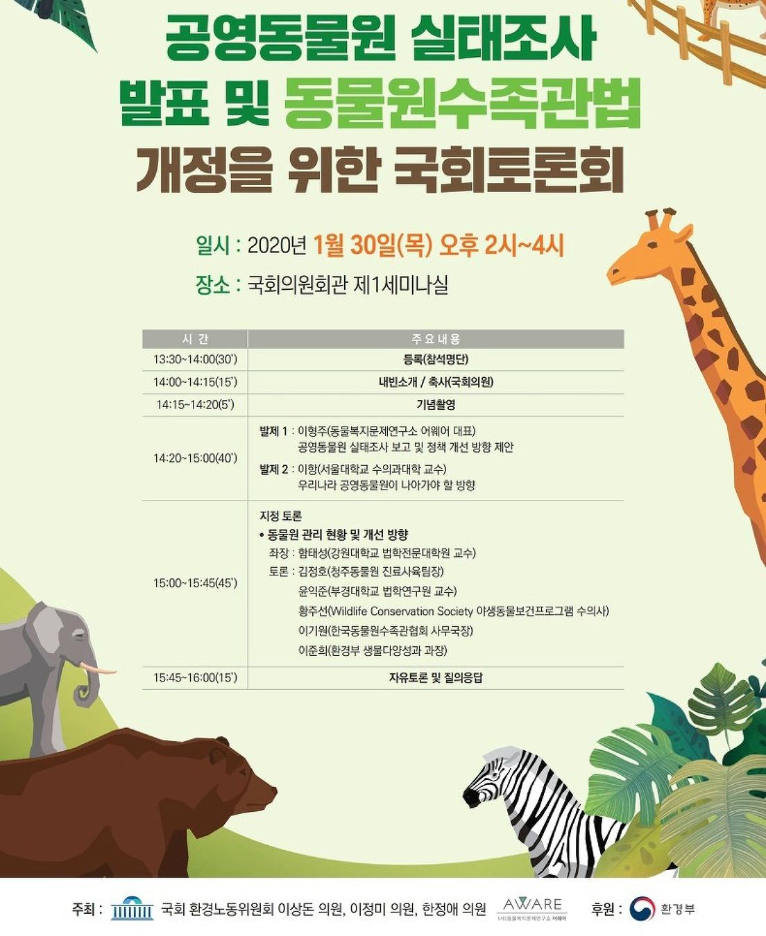 [토론회] 공영동물원 실태조사 발표 및 동물원수족관법 개정을 위한 국회 토론회 개최