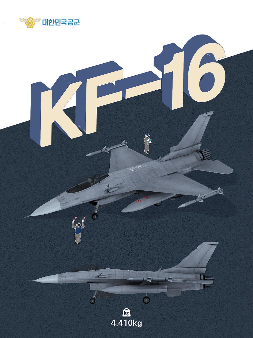 [인포그래픽] KF-16