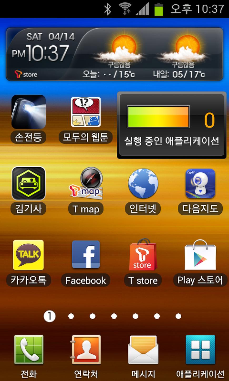 아이폰 4S에서 갤럭시 S2로 이동