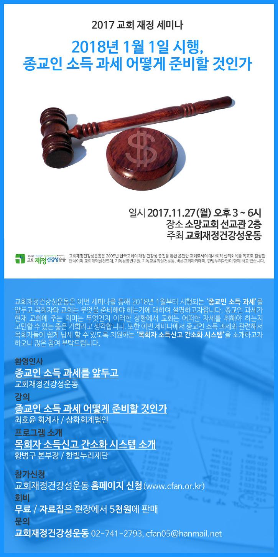 """2017 교회재정세미나 """"종교인 소득 과세 어떻게.."""