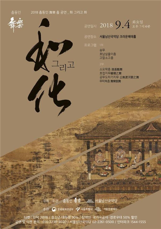 """'춤꾼'수향 이용희, 춤동인 舞樂과 함께하는 """"和 그리고 化"""" 공연"""