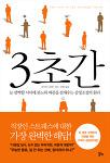 3초간 - 데이비드 플레이 - 신예경 옮김 -알키