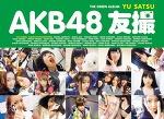 [PB写真集] AKB48 YU SATSU The Green Album [176P91.5MB]
