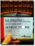 김선욱, 베토벤 피아노 소나타 17~21번 - 2013.04.13