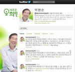 SNS 시대, 박원순, 박용만, 정용진의 트위터