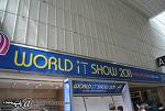 월드IT쇼(WIS2011)에 가다