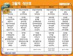 정부광주지방합동청사 (광주 정부종합청사) 구내식당 식단 3/28 to 4/1