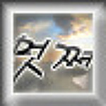 PhotoZoom Pro 5 : 작은 이미지 파일을 손상없이 크게 늘리기!