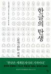 한글의 탄생 <문자>라는 기적, 노마 히데키 지음, 김진아, 김기연, 박수진 옮김