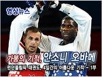 [다큐] 가봉의 기적… 안소니 오바메의 올림픽 첫 메달