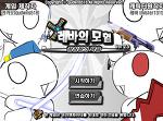 [던파게임]레바의모험2.5 다운 암호 레바의모험2.5 버그판 플래시게임