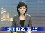 """YTN과 스티브 잡스 - 신제품발표회도 """"애플쇼크"""""""