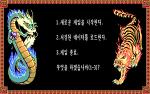 [hAYan_S]「삼국지 2 ( 三國志 Ⅱ)」- WinXP - 단순설치 - 한글판 - DOS [다운, 다운로드, 다운받기]
