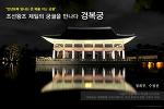 경복궁, 조선왕조 제일의 궁궐을 만나다 #6 (경회루, 수정전)
