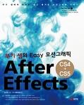 뚜기샘의 Easy 모션그래픽 After Effect CS4+CS5