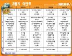 정부광주지방합동청사 (광주 정부종합청사) 구내식당 식단 3/21 to 3/25