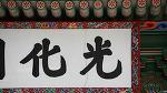'광화문', 무가치한 정치적 접근이 문제