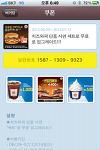 버거킹 카카오톡 치즈와퍼 이벤트
