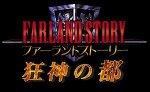 [hAYan_S]「파랜드 사가 :: 광신의 도시 ( Farland Saga ) = 파랜드 스토리 8 ( Farland Story 8 )」- 한글판 - MDF [다운, 다운로드, 다운받기]