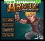 아큐즈 Arcuz 최강 RPG 플래쉬게임