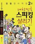 [서평]┃'대한민국 스피킹(Speaking) 살리기'를 읽고...