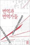 번역과 번역가들-쓰지 유미/송태욱 옮김