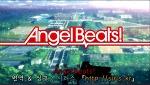 엔젤 비츠! (Angel Beats!) 01~13편 by 시리스