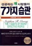 성공하는 사람들의 7가지 습관-스티븐 코비/김경섭 옮김
