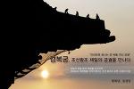 경복궁, 조선왕조 제일의 궁궐을 만나다 #10 (장고, 함화당, 집경당)