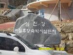 11th...  순창 마실 캠핑장...   2012.03.10 ~ 03.11