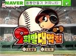 [마구마구 9회말 대역전 역전을 노려라]스포츠 야구 플래시게임