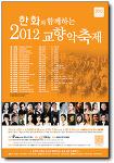 수원시향 스트라빈스키 <봄의 제전> - 2012.04.14