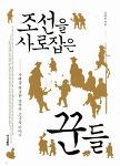 [책리뷰] 조선을 사로잡은 꾼들