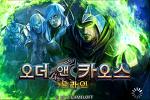 아이폰 / 안드로이드 용 MMORPG 게임  Order & Chaos Online
